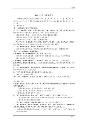 初中文言文虚词总汇模板