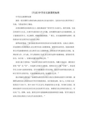 [生活]中学语文新课程标准