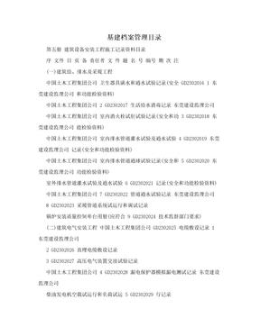 基建档案管理目录