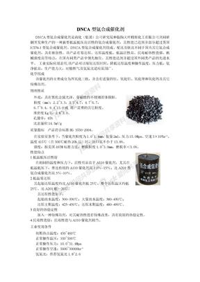 DNCA型氨合成催化剂2010.3.29