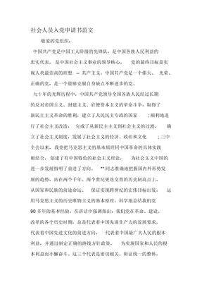 社会人员入党申请书范文-2019年文档
