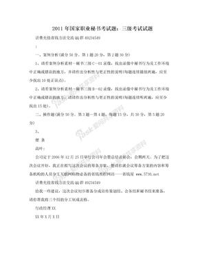 2011年国家职业秘书考试题:三级考试试题