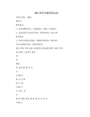 浙江省汽车租赁登记表