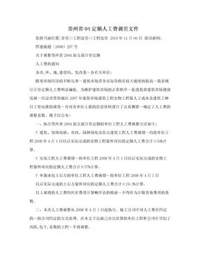 贵州省04定额人工费调差文件