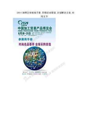 2014加博会参展商手册_营销活动策划_计划解决方案_应用文书
