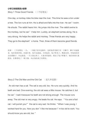 小学三年级英语小故事