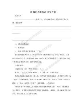 16鲁滨孙漂流记 易学方案