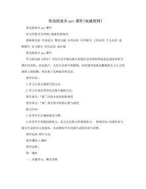 鲁迅的故乡ppt课件[权威资料]