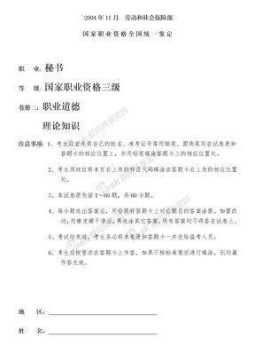 2004年11月秘书国家职业资格三级考试试题