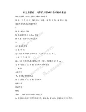 福建省技师、高级技师职业资格考评申报表