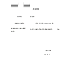 介绍信(无犯罪记录证明)
