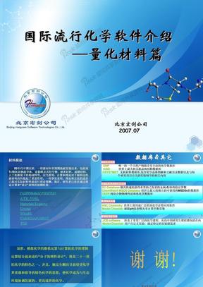 国际流行化学软件介绍