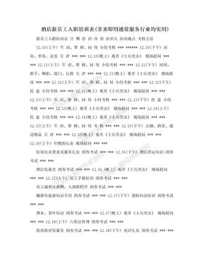 酒店新员工入职培训表(拿来即用通常服务行业均实用)