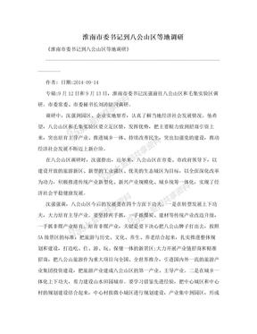 淮南市委书记到八公山区等地调研
