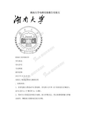 湖南大学电路实验报告实验五