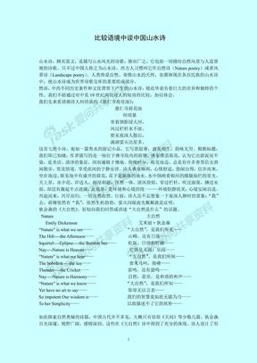 比较语境中谈中国山水诗