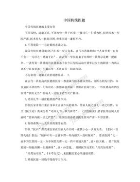 中国传统医德