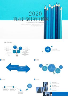 商业计划书创业计划书项目融资ppt模板 1