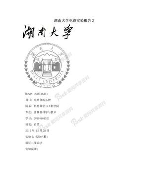 湖南大学电路实验报告3