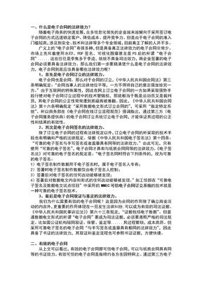 旅游电子商务电子合同订立的法律要求和技术标准