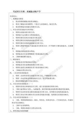 哈尔滨工程大学考试大纲003机械振动噪声学