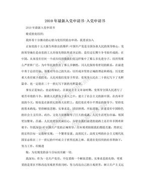 2010年最新入党申请书-入党申请书