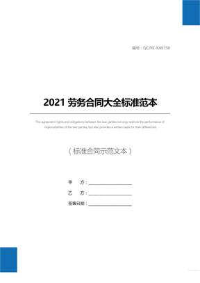 2021劳务合同大全标准范本