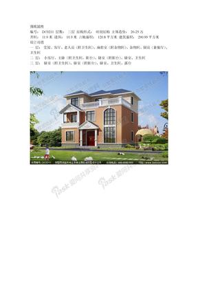农村别墅设计图纸方案