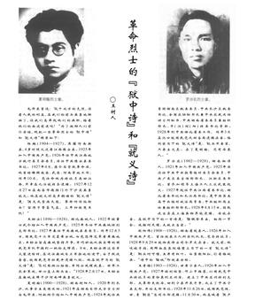 革命烈士的狱中诗和就义诗
