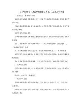 济宁市数字化城管项目建设方案[方案及管理]