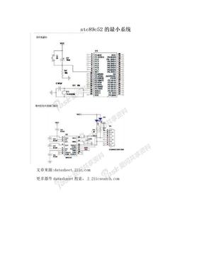stc89c52的最小系统