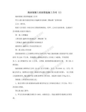 泡沫混凝土屋面保温施工合同 (1)