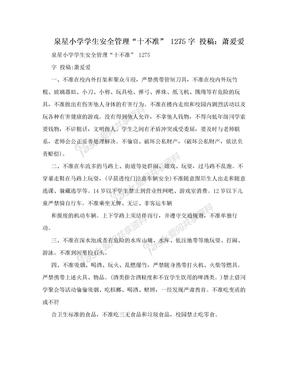 """泉星小学学生安全管理""""十不准"""" 1275字 投稿:萧爰爱"""
