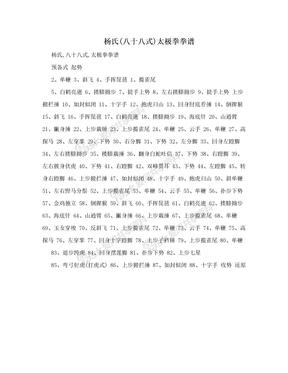 杨氏(八十八式)太极拳拳谱