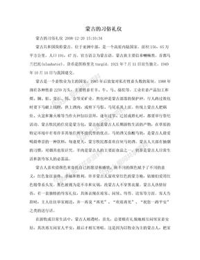 蒙古的习俗礼仪