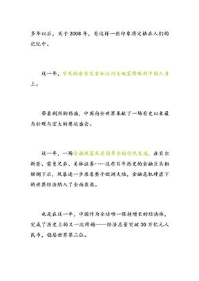 《国情备忘录之中国之谜》解说词