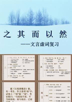 初中文言文虚词复习ppt课件