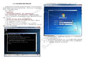 win7硬盘安装过程图文教程