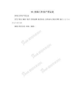 05-招商工作客户登记表