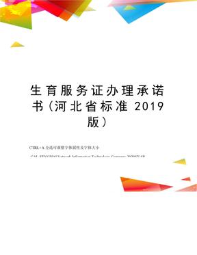 生育服务证办理承诺书(河北省标准2019版)