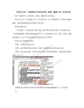 [知识]PDF下载阅读中如何复制 粘贴 编辑PDF文档内容