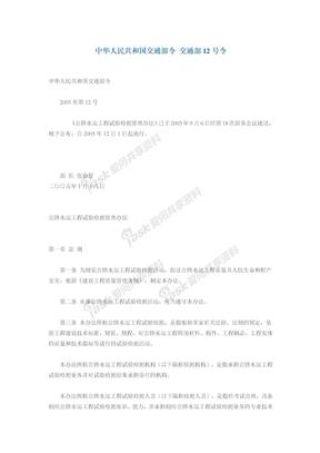 交通部12号令(试验检测管理)