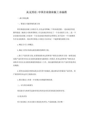 从无到有:中国企业创业板上市流程