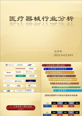 2010医疗器械行业分析