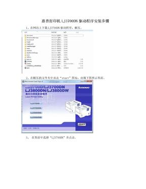 惠普打印机LJ3700DN驱动程序安装步骤