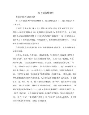 八下语文作业本
