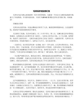 毛泽东读书的故事汇集