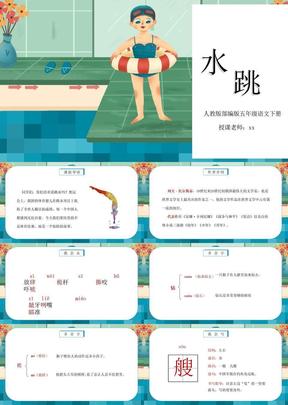 部编版五年级语文下册跳水PPT课件