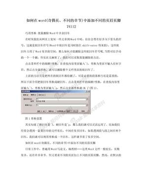 如何在word(奇偶页、不同的章节)中添加不同的页眉页脚74112