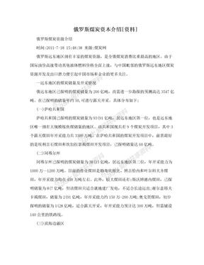 俄罗斯煤炭资本介绍[资料]